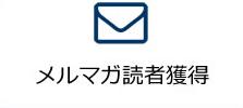 メルマガ読者獲得