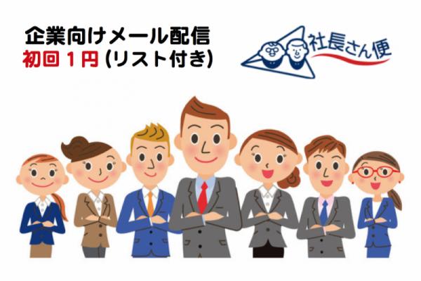 メールDM・初回配信 1円/通キャンペーン!