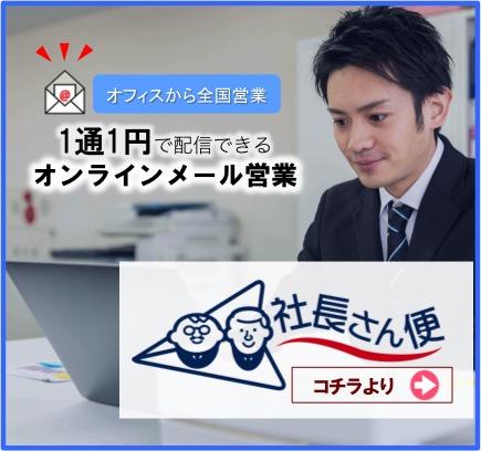 オンラインメール営業ツール