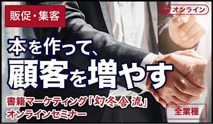 幻冬社流・書籍マーケティング
